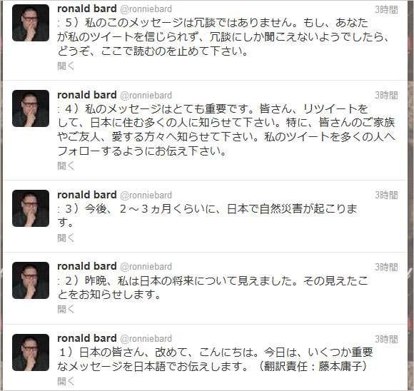 【緊急情報】世界的に有名な超能力者ロンバード氏が日本の災害を予言!「今後2~3ヵ月に日本で自然災害が起こる」「多くの人の命を助けられる」   ロケットニュース24