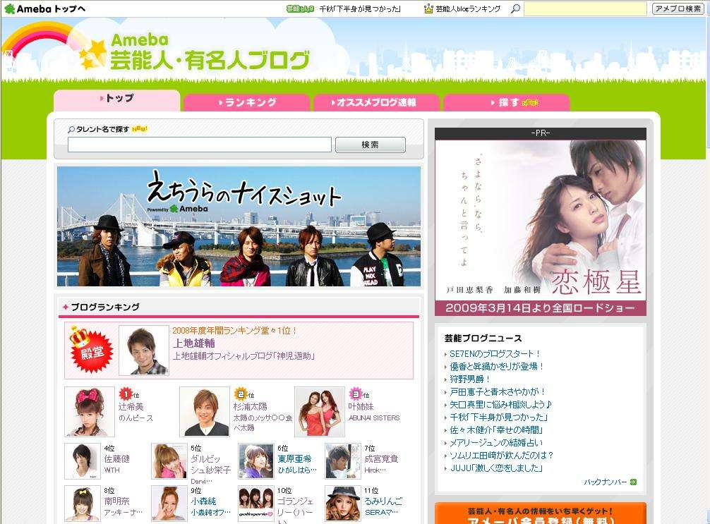 ビッグダディ元妻、美奈子ブログ アメーバブログランキングで1位と大人気に