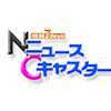 Nキャスが聞く! TBSテレビ:情報7days ニュースキャスター