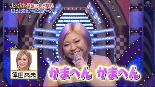 ものまねタレントのやしろ優、倖田來未からの公認済に「芦田愛菜ちゃんの公認をもらいたい」