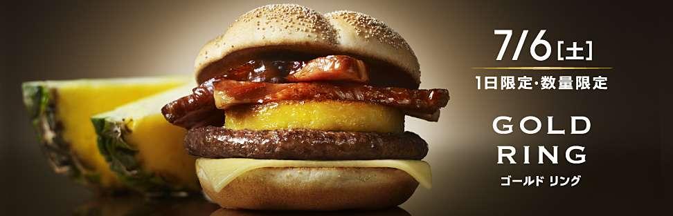 モスバーガーとマクドナルドに1000円使った時の比較画像が歴然すぎる