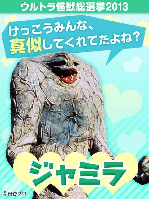 ウルトラマンの怪獣たちが総選挙をやるらしいww