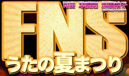 フジテレビが「口パク禁止!」→今年の『FNSうたの夏まつり』に嵐やAKB48は出演無し