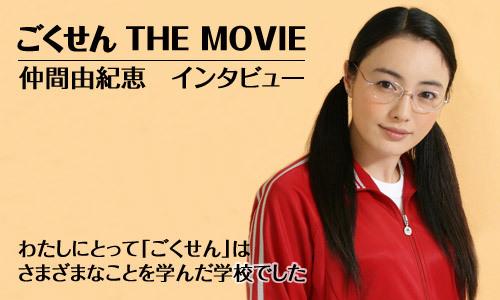 断り続けていたのに…仲間由紀恵が『TRICK』新作出演を決めたワケ