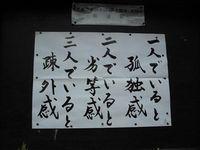 tweet : お寺の前に貼ってある「ためになる御言葉」が自由すぎる - NAVER まとめ