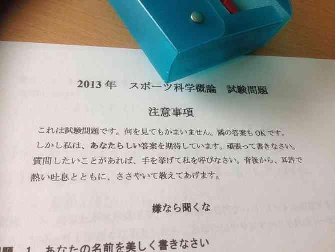 滋賀大学経済学部のテストがおかしいwww