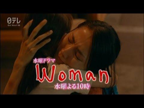 新ドラマ「woman」見ましたか?
