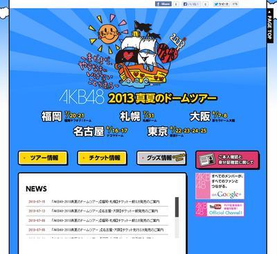 AKB48高橋みなみデザインの商用ロゴに盗作疑惑……ネット上で物議 | RBB TODAY