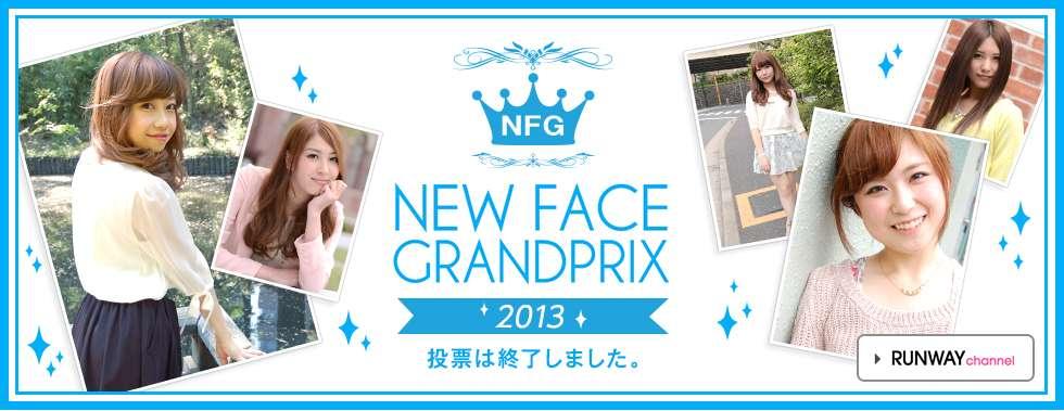 NEW FACE GRANDPRIX 2013