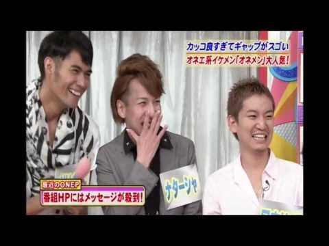 ONEP オネエ系イケメン - YouTube
