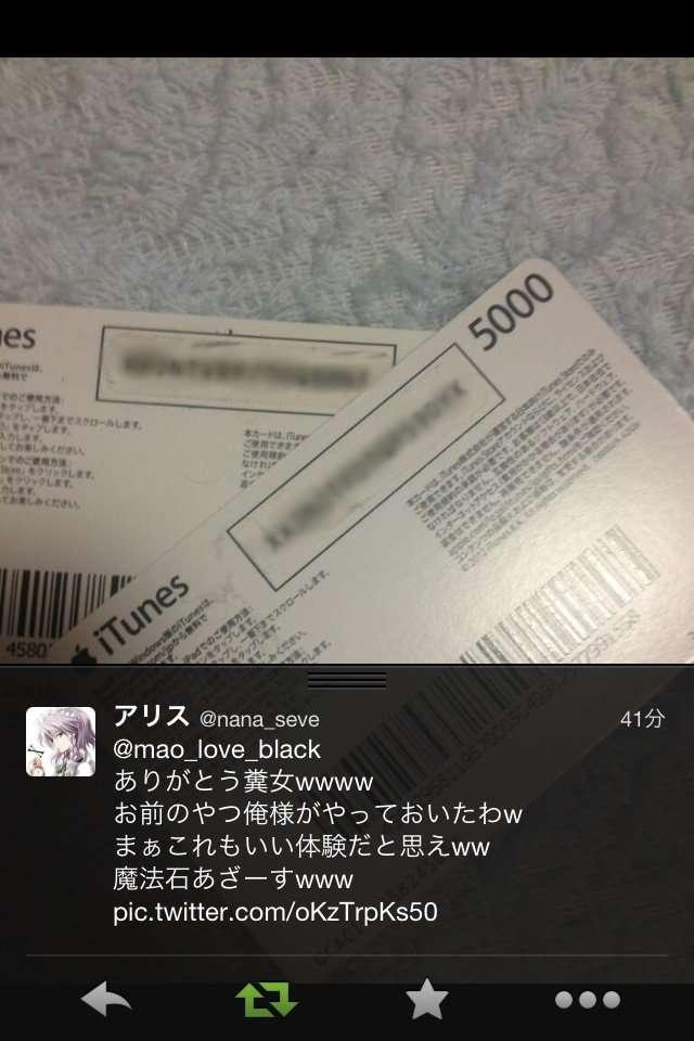 ツイッターにiTunesカードの画像を載せてしまい他人にコードを使われた事件は自作自演だったことが判明!