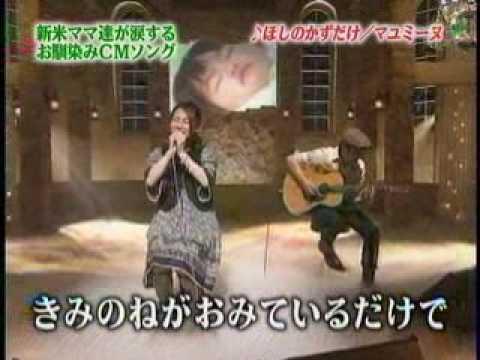ほしのかずだけ/マユミーヌ - YouTube