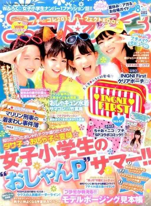 女子小学生向けファッション誌「ニコ☆プチ」がヤバイと話題に
