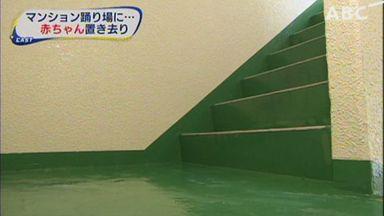 マンションの階段に赤ちゃんを置き去り…寒波で低体温 - 大阪