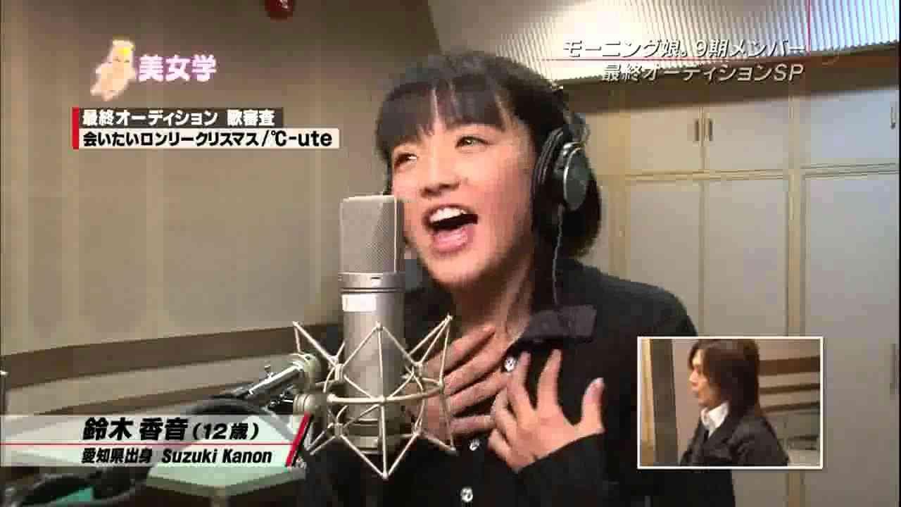 Suzuki Kanon 9ki Audition - YouTube