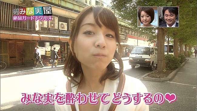 "TBS・田中みな実アナが公開した""整形メイク""が怖い(((( ;゚Д゚)))"
