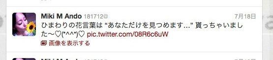 安藤美姫の娘の名「ひまわり」の由来、ロシア国花だからではない!?