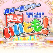 """『いいとも!』から""""消えるタモリ""""の真相は、番組演出へのクーデターだった!(1/2) - 日刊サイゾー"""