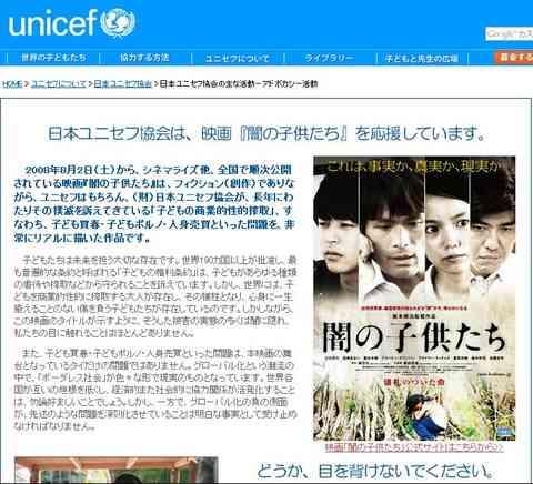 日本を貶めようとする悪意 映画「闇の子供たち」 : 反日はどこからくるの