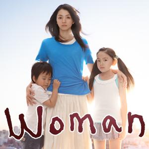 Woman|日本テレビ