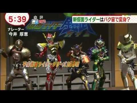 仮面ライダー鎧武/ガイム 製作発表 TVNEWS - YouTube