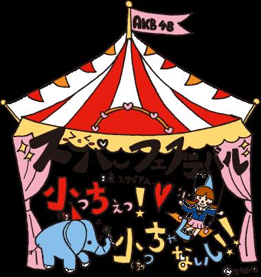"""「ブログ更新ストップ、ラジオもだんまり」AKB48高橋みなみ""""商用イラスト盗作疑惑""""の真偽は…"""