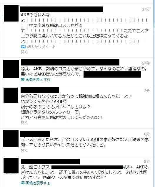 AKB48・渡辺麻友らが銀魂のコスプレ→大炎上!