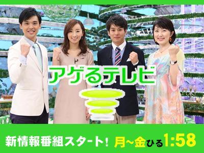 視聴率1%台 …大塚範一キャスターの復帰まで持たない!? フジ「アゲるテレビ」の惨状