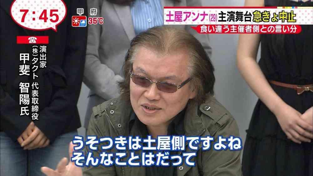 土屋アンナ舞台騒動、製作側代表が反論「代理人の承認は濱田朝美の承認」