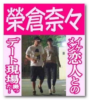 榮倉奈々に手つなぎデート報道、フライデーがフジテレビ社員との熱愛伝える