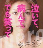 """今井メロ、""""ブログの嘘""""を告白!実家暮らしと言っていた娘は、療養施設暮らしだと明かす"""