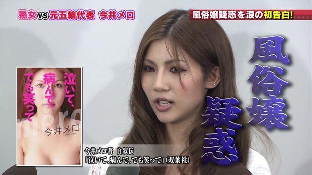 """今井メロに""""薬物疑惑""""! 元カレに「ハメ撮り動画をばらまくと脅された」!?"""