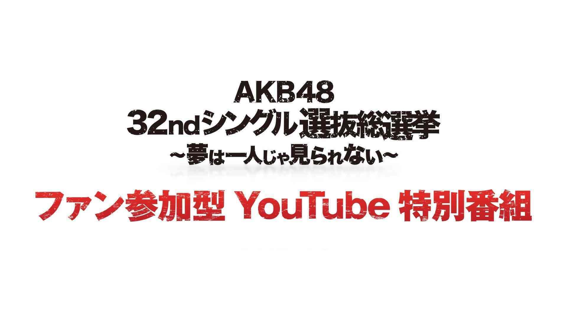 【AKB48】第5回選抜総選挙をリアルタイム実況♪