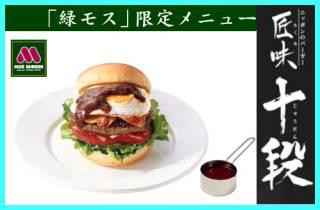 パソコンおじさん | モス、1000円のハンバーガー「匠味十段」発売。