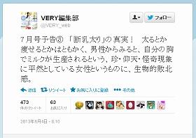 「胸でミルクが生産」は怪奇現象か 女性誌の「妊婦ネタ」ツイートが波紋 : J-CASTニュース