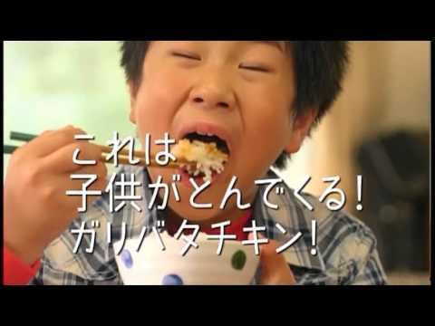 味の素 クックドゥ 今日の大皿 ガリバタチキン CM - YouTube