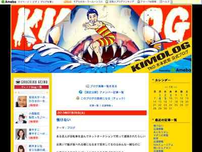 TKO木本、自転車泥棒の後輩芸人に「情けない」 ブログでバッサリ - シネマトゥデイ