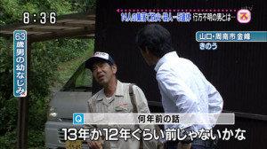 ブヒヒ速報 : 【山口5人連続放火殺人事件】容疑者の男が10年前に村人(死亡した被害者)に刺されていた事が判明・・・