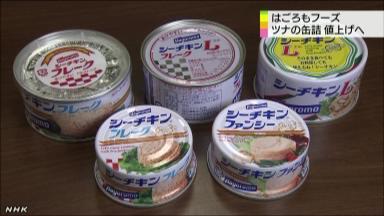 はごろもフーズ「シーチキン」ブランドのツナの缶詰を5月から値上げ