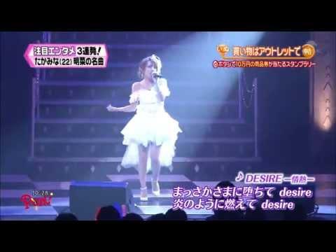 AKB48 高橋みなみ 中森明菜の名曲熱唱  PON! (17-07-2013) - YouTube