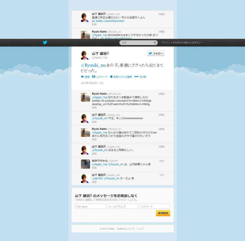 AKB48山内鈴蘭(18歳)と飲んだ事をTwitterで男が暴露