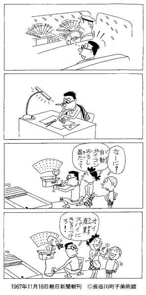 『サザエさん』で神回キタ―!!ww