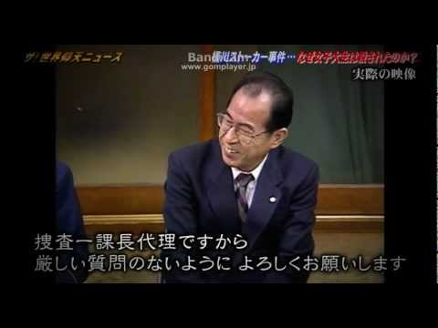 【桶川ストーカー殺人事件】 上尾警察署・記者会見 - YouTube