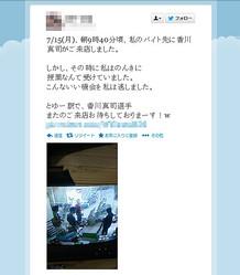 Twitterで「私のバイト先に香川真司がご来店しました」とコンビニの防犯カメラの写真をアップして騒動に(ガジェット通信) - 国内 - livedoor ニュース
