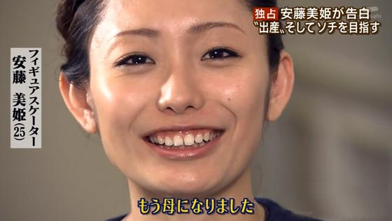 ゴールデンボンバー樽美酒研二、安藤美姫に求婚ww