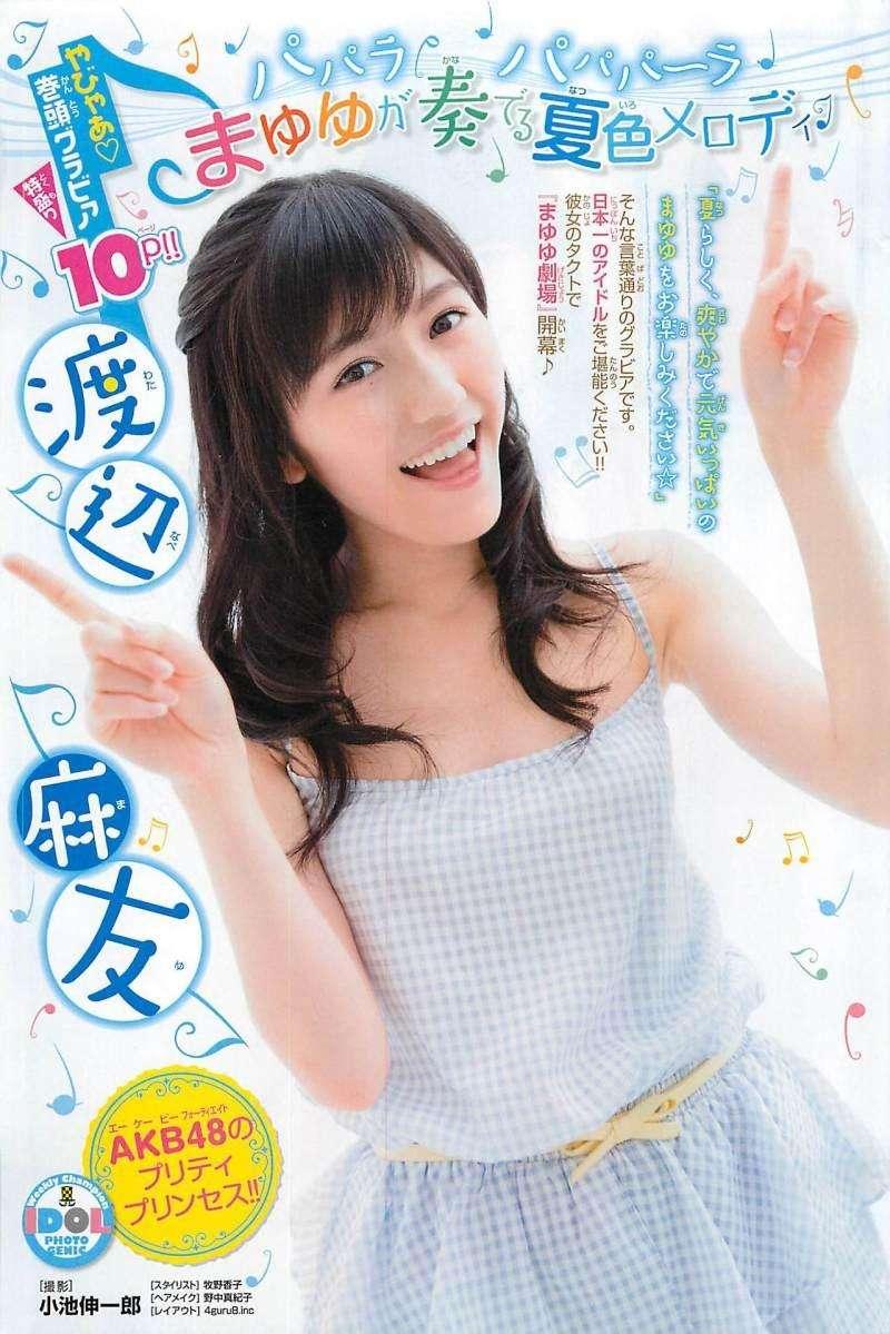 AKB48・渡辺麻友がどんどん馬面になってゆくw