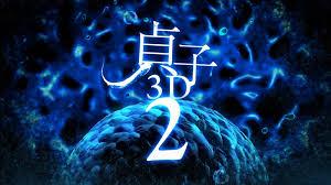 貞子から着信!?映画『貞子3D2』、スマホと連携した世界初「スマ4D」上映スタイル