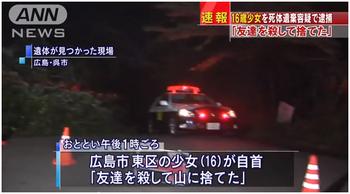マニ悪ニュース : 広島LINE殺人事件、知人男女3人が出頭
