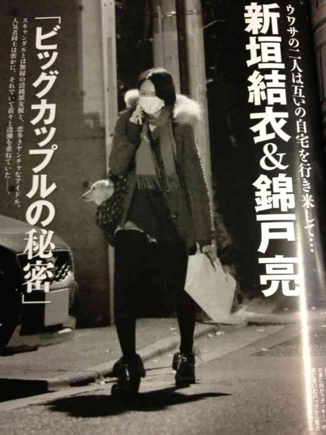 新垣結衣、錦戸亮と熱愛発覚!!