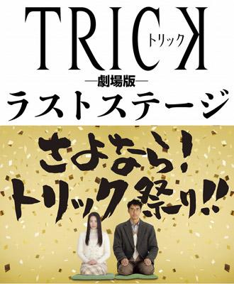 『トリック』3年ぶり新作は完結編!シリーズ初の海外ロケで13年の歴史に幕 - シネマトゥデイ